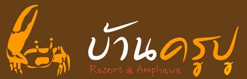 Baan Krupu Resort @ Amphawa